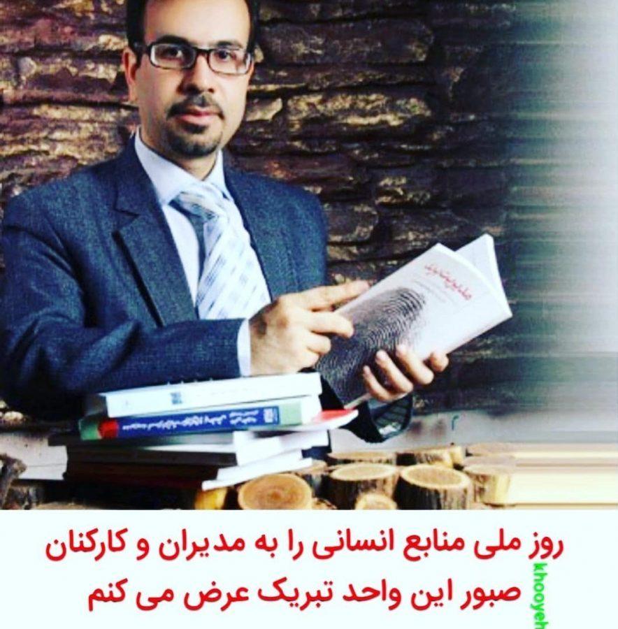 دکتر علی خویه مشاور و مدرس واحد منابع انسانی کوچ و مربی کسب و کار برند بازاریابی فروش khoooyeh.ir
