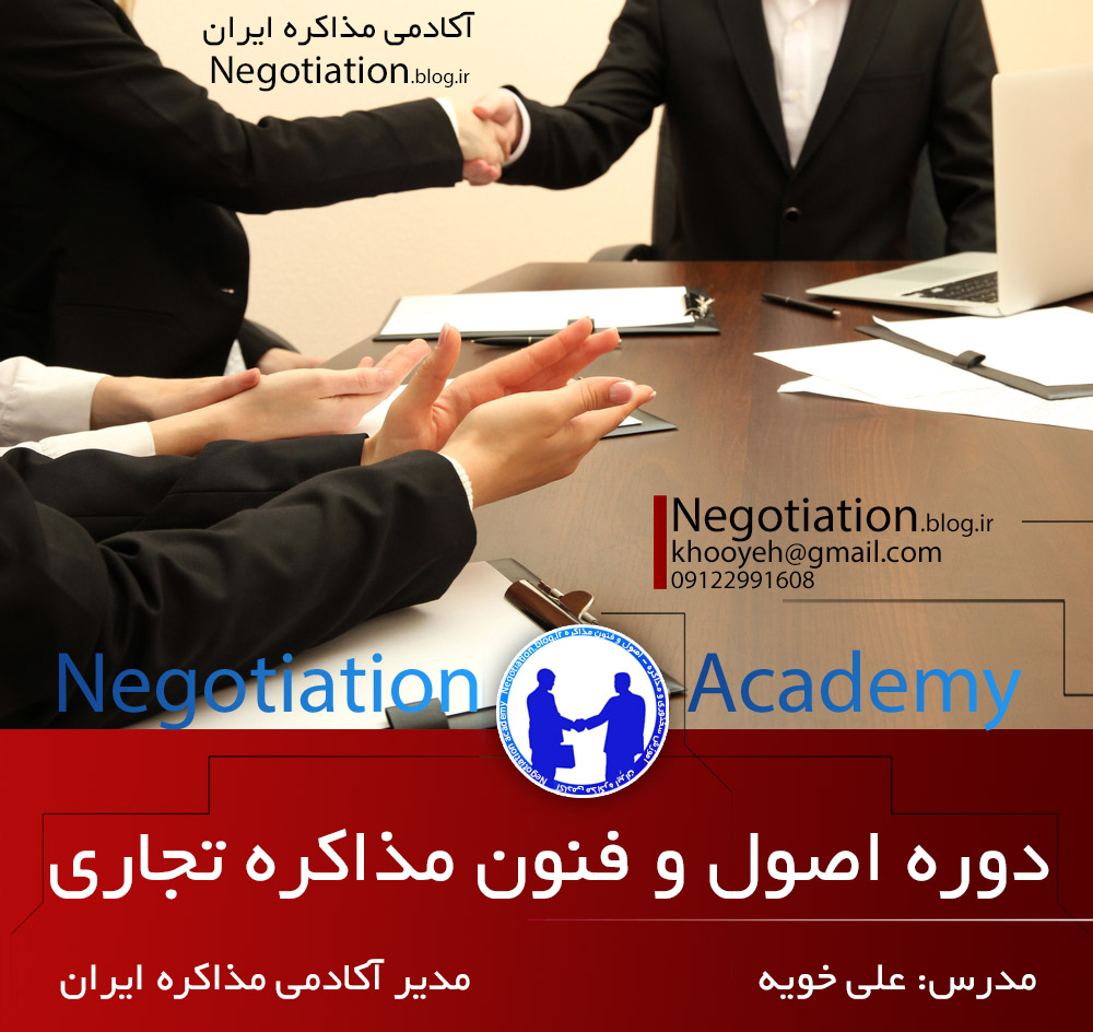 NEGOTIATION Academy(khooyeh) (1)
