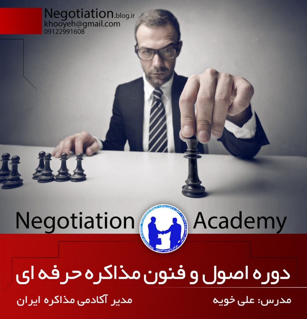 NEGOTIATION Academy(khooyeh) (10)