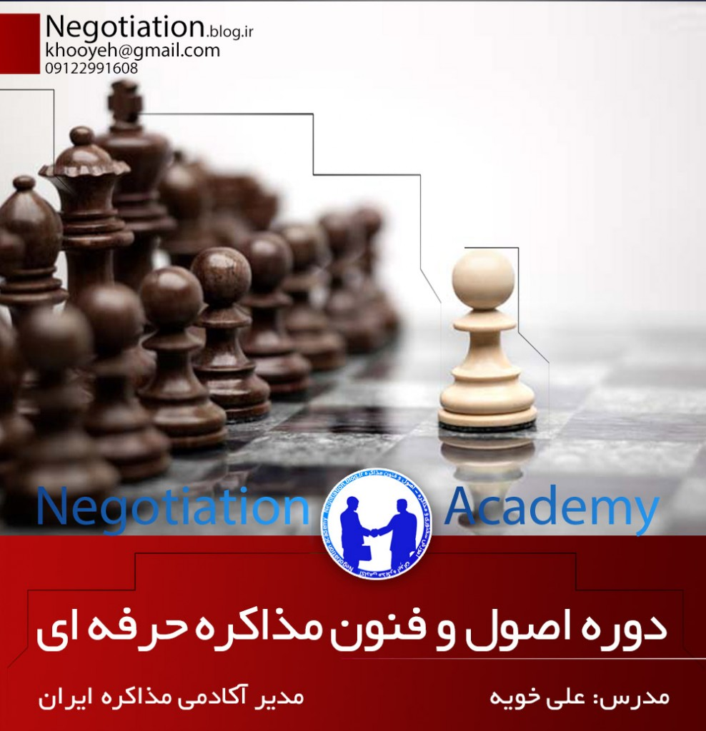 NEGOTIATION Academy(khooyeh) (11)
