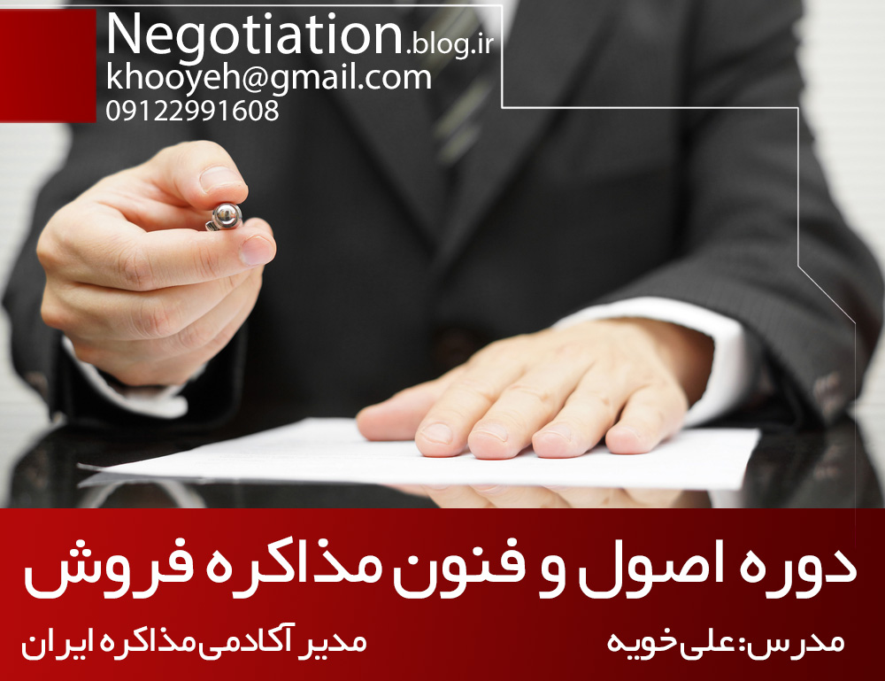 NEGOTIATION Academy(khooyeh) (3)