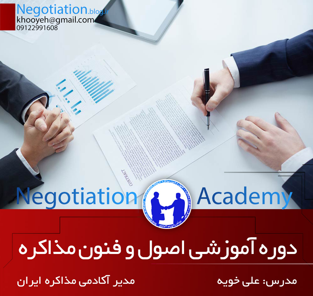 NEGOTIATION Academy(khooyeh) (4)