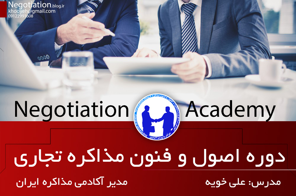 NEGOTIATION Academy(khooyeh) (7)