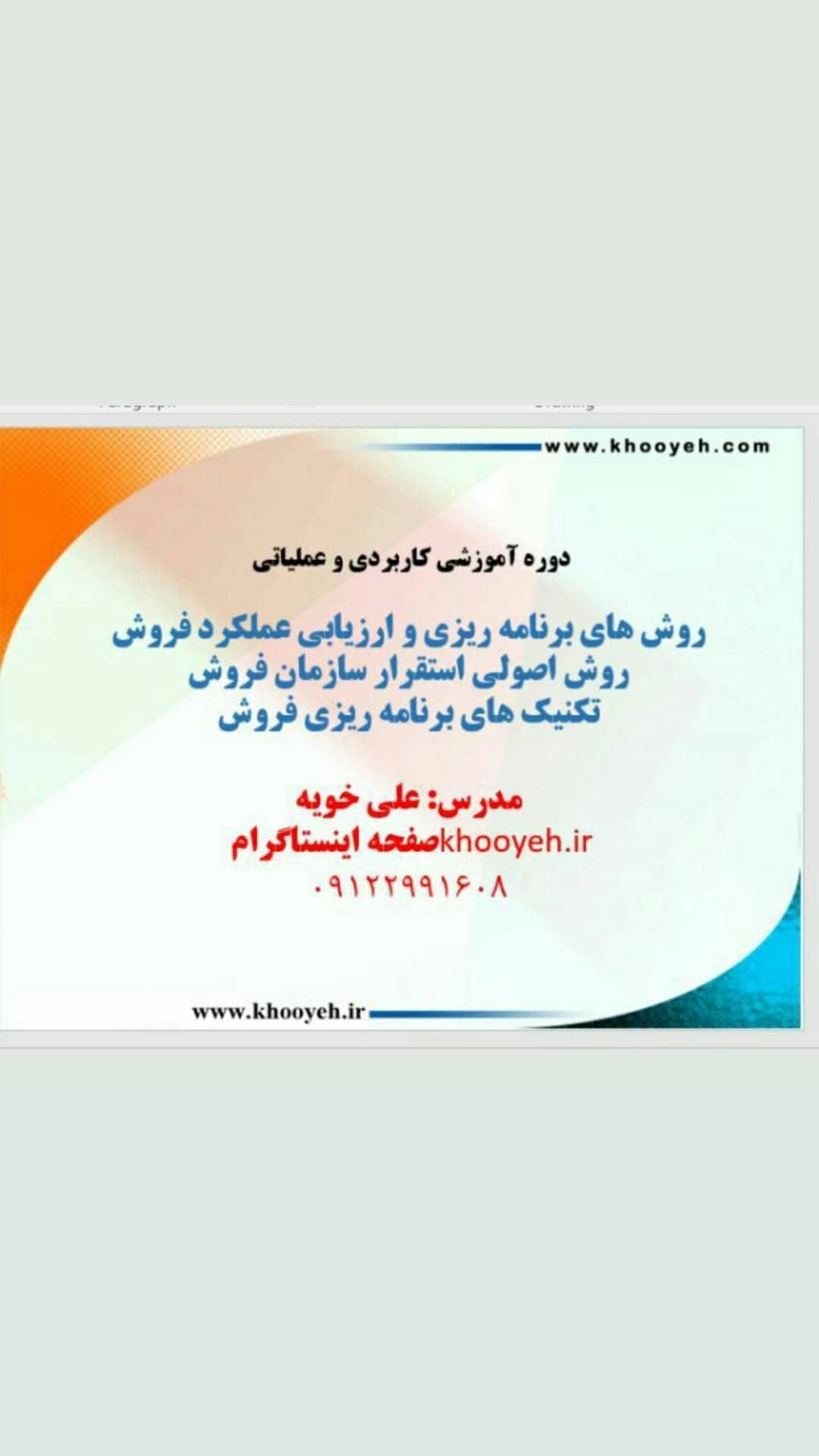 علی خویه مشاور مربی کوچ ومنتور کسب و کار مدیریت فروش بازاریابی برند khooyeh.ir