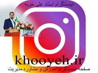 صفحه اینستاگرام دکتر علی خویه مشاور و مربی شرکت های معتبر ملی و بین المللی