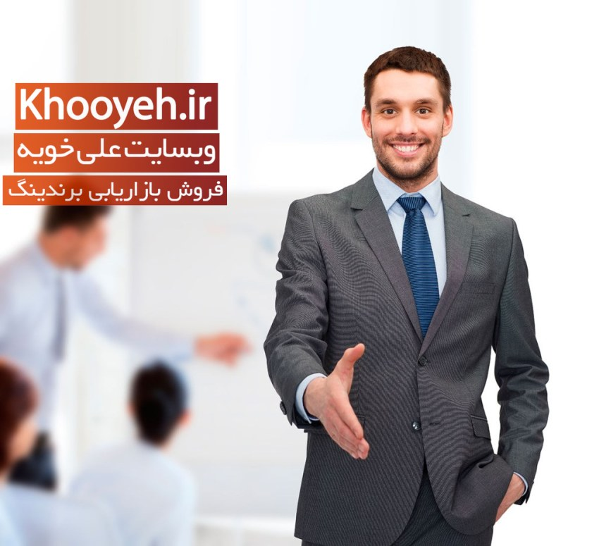 khooyeh marketing (4)