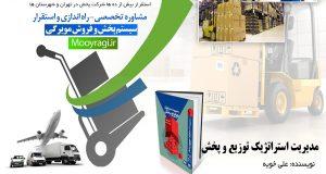دکتر علی خویه مشاور و مدرس شرکت های معتبر آرایشی بهداشتی